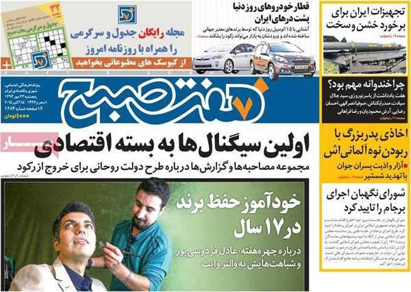 newspaper iran today 13940723 (5)