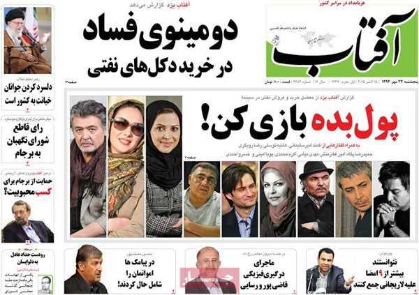 newspaper iran today 13940723 (7)
