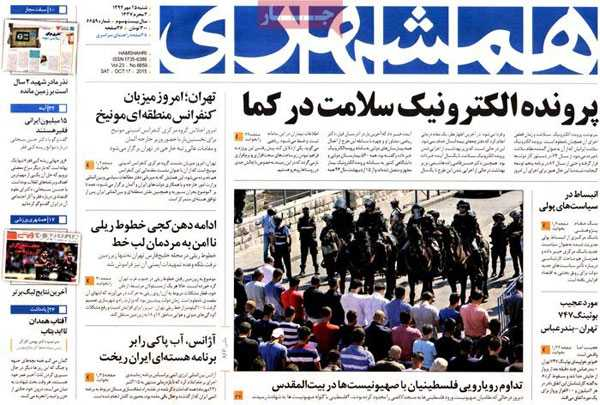 newspaper iran today 13940725 (1)