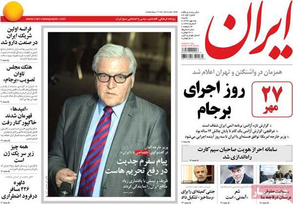 newspaper iran today 13940725 (10)