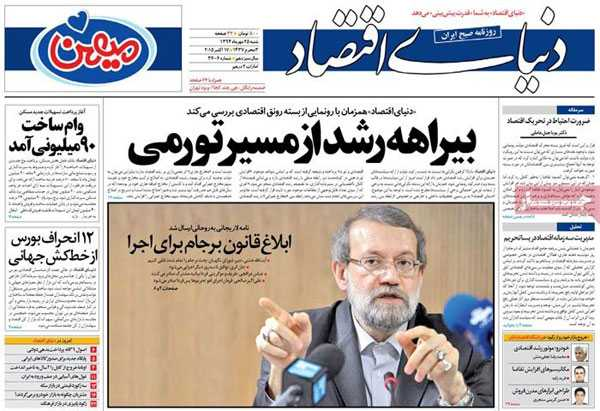 newspaper iran today 13940725 (11)