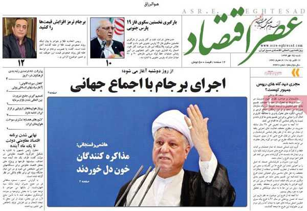 newspaper iran today 13940725 (12)