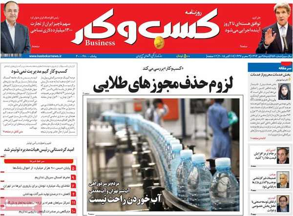 newspaper iran today 13940725 (13)
