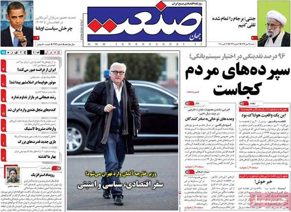 newspaper iran today 13940725 (14)