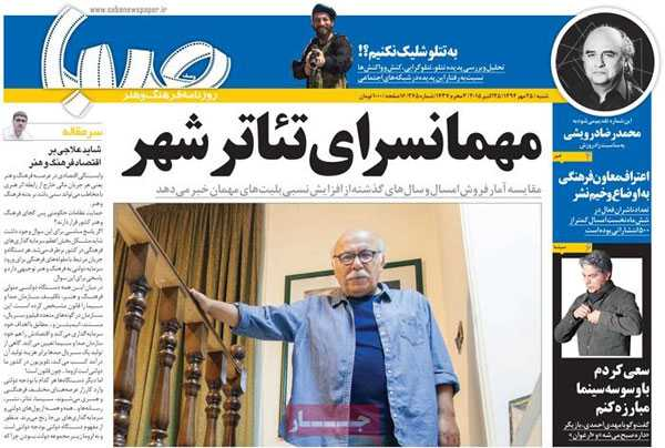 newspaper iran today 13940725 (15)