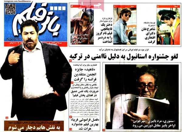 newspaper iran today 13940725 (16)