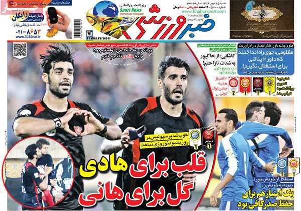 newspaper iran today 13940725 (17)