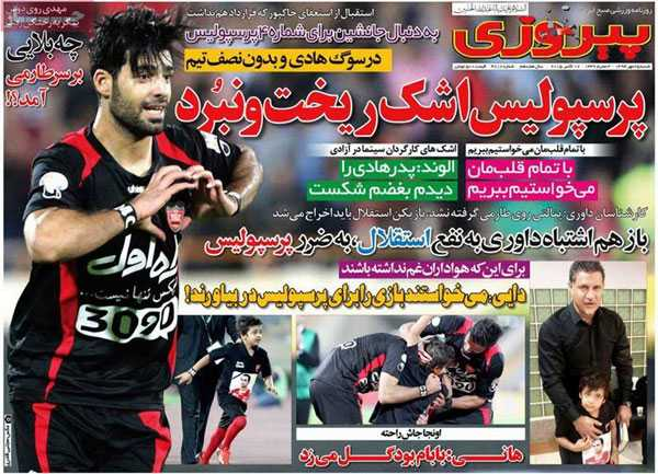 newspaper iran today 13940725 (19)