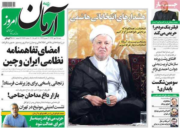 newspaper iran today 13940725 (2)