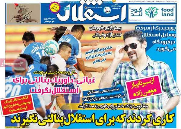 newspaper iran today 13940725 (20)