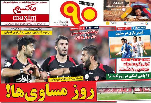 newspaper iran today 13940725 (21)