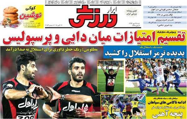 newspaper iran today 13940725 (23)