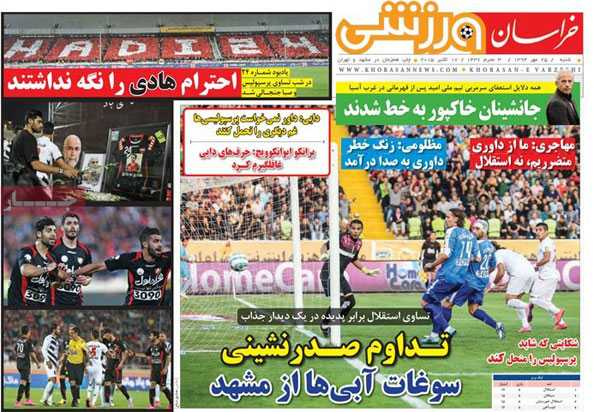 newspaper iran today 13940725 (24)