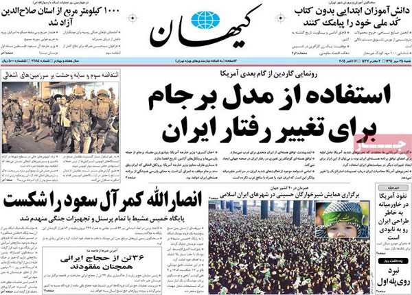 newspaper iran today 13940725 (4)