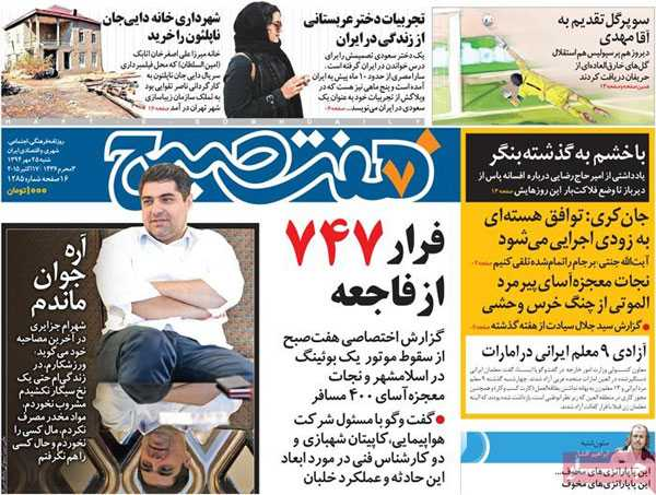 newspaper iran today 13940725 (5)