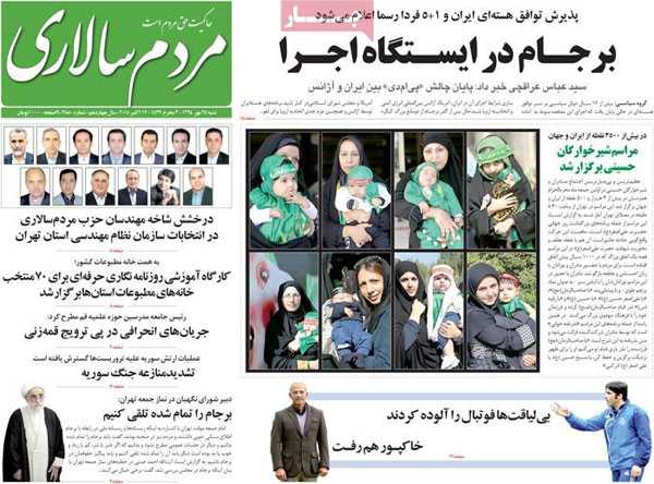 newspaper iran today 13940725 (6)