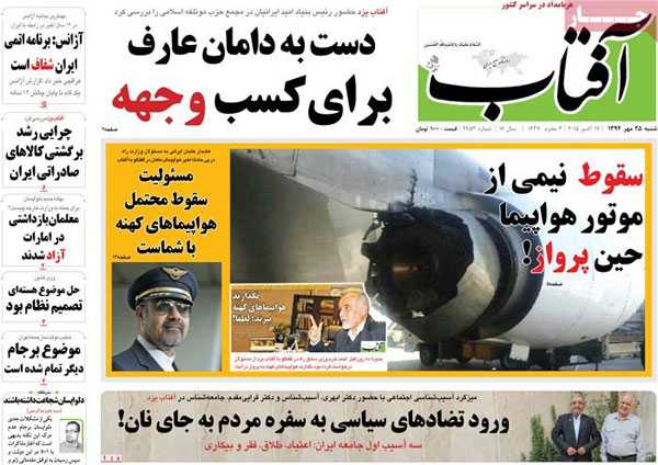 newspaper iran today 13940725 (7)
