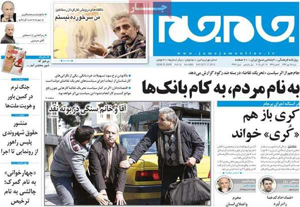 newspaper iran today 13940725 (8)