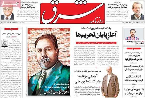 newspaper iran today 13940725 (9)