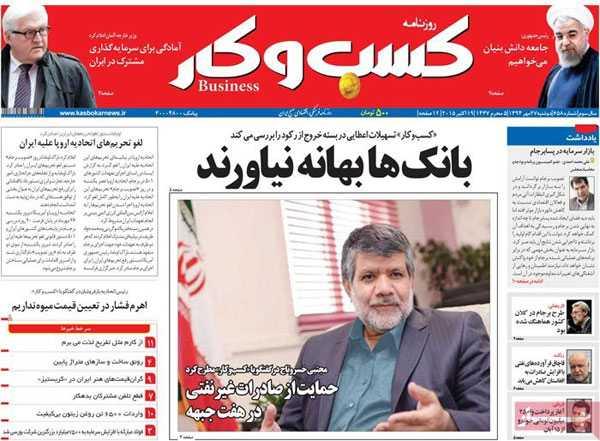 تیتر و عناوین روزنامه های امروز دوشنبه 27 مهر 94