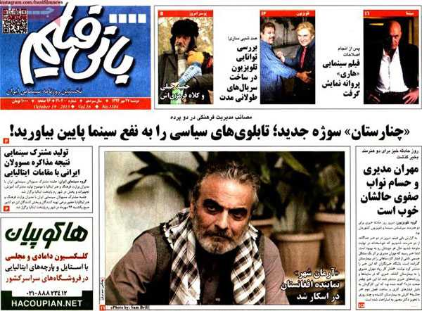 newspaper iran today 13940727 (16)