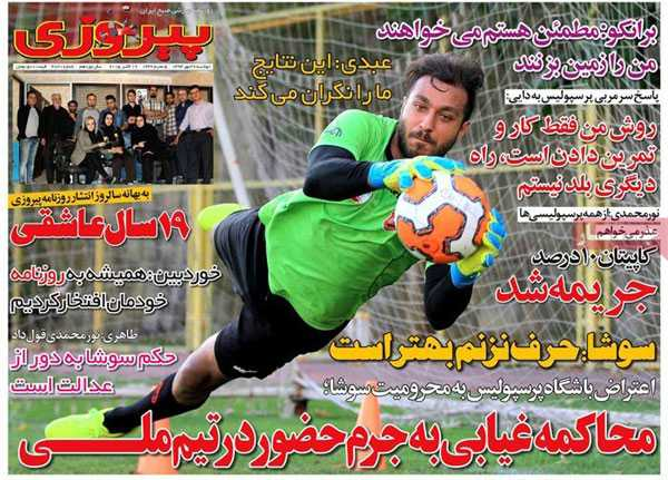 newspaper iran today 13940727 (19)