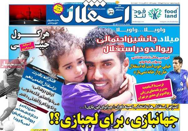 newspaper iran today 13940727 (20)