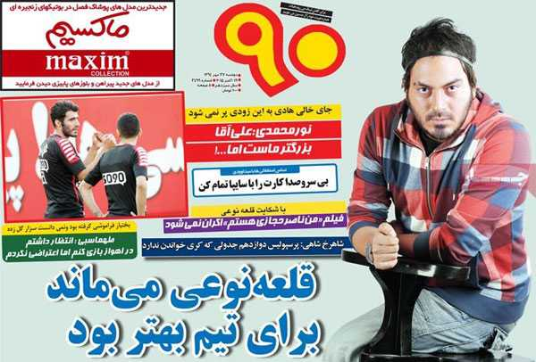 newspaper iran today 13940727 (21)