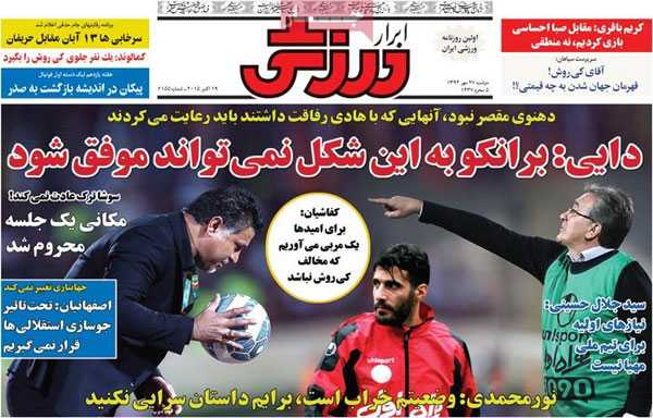 newspaper iran today 13940727 (23)