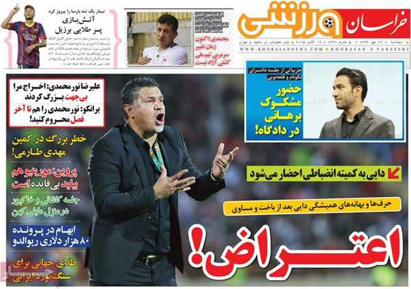 newspaper iran today 13940727 (24)