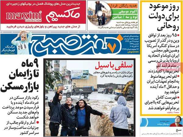 newspaper iran today 13940727 (5)