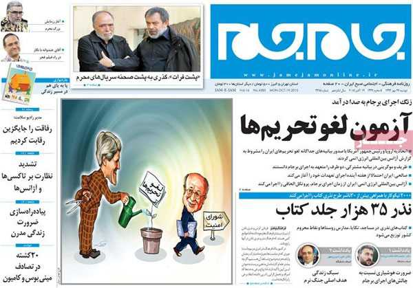 newspaper iran today 13940727 (8)