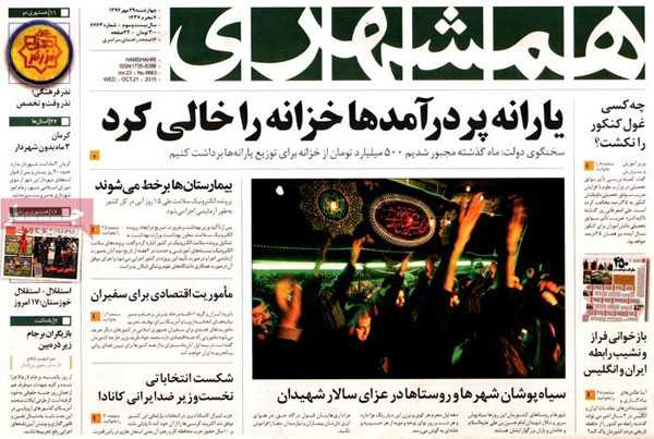newspaper iran today 13940729 (1)