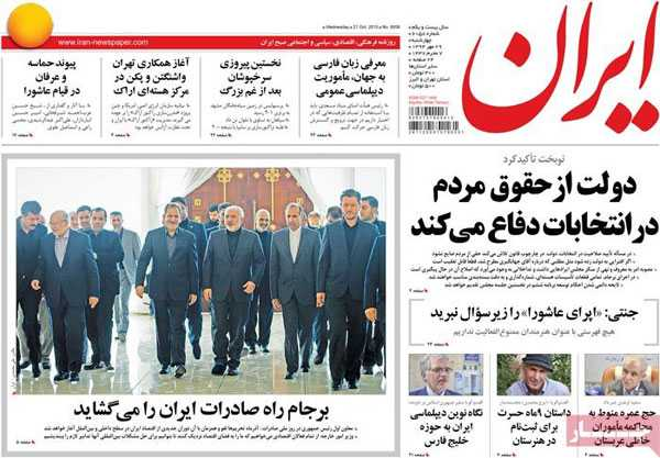 newspaper iran today 13940729 (10)