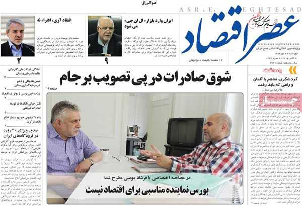 newspaper iran today 13940729 (12)
