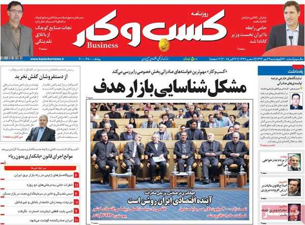 newspaper iran today 13940729 (13)
