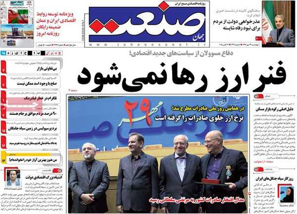 newspaper iran today 13940729 (14)