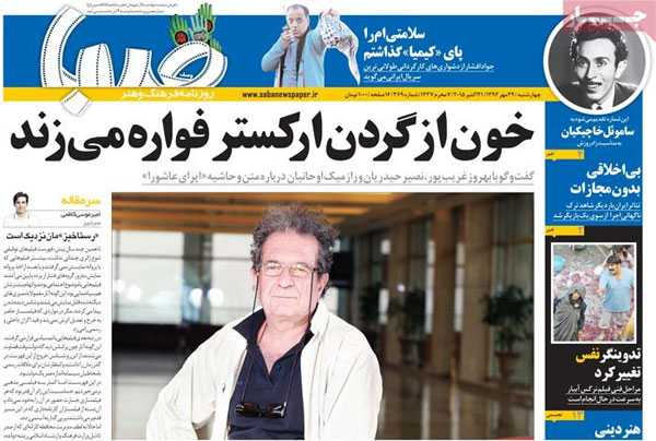 newspaper iran today 13940729 (15)