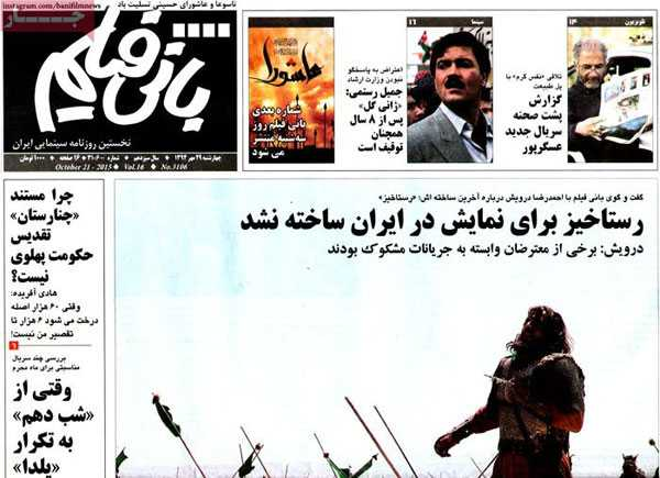 newspaper iran today 13940729 (16)