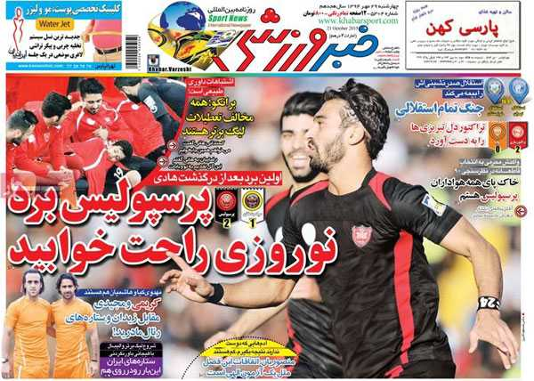 newspaper iran today 13940729 (17)