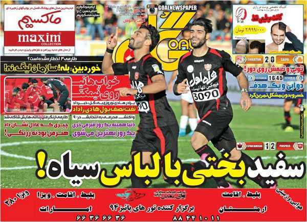 newspaper iran today 13940729 (18)