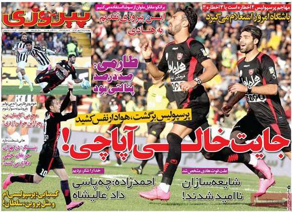 newspaper iran today 13940729 (19)