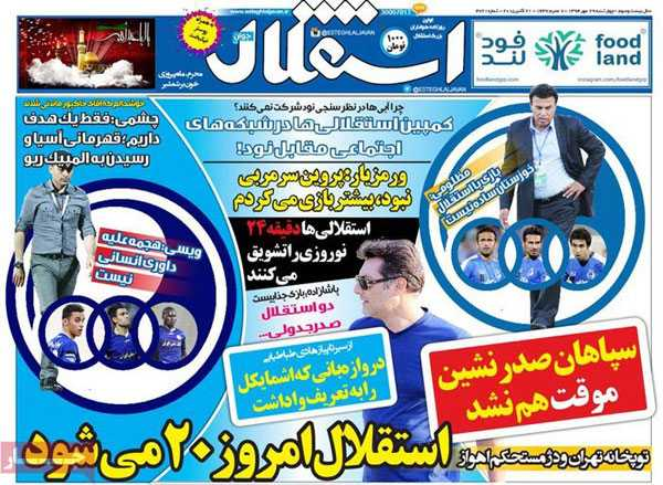 newspaper iran today 13940729 (20)