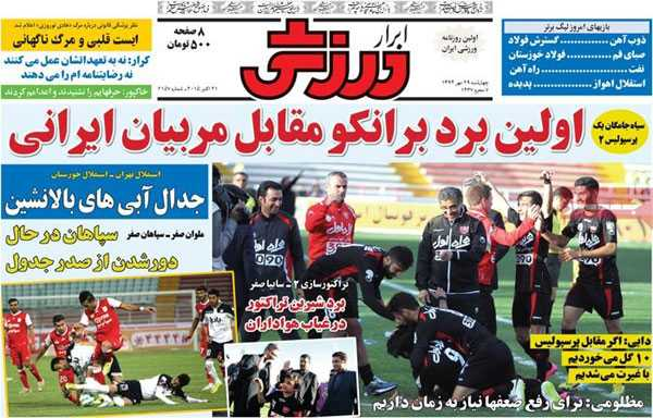 newspaper iran today 13940729 (23)
