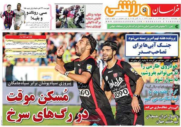 newspaper iran today 13940729 (24)