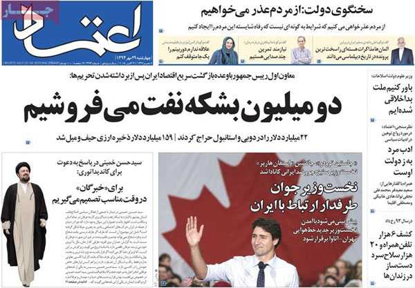 newspaper iran today 13940729 (3)