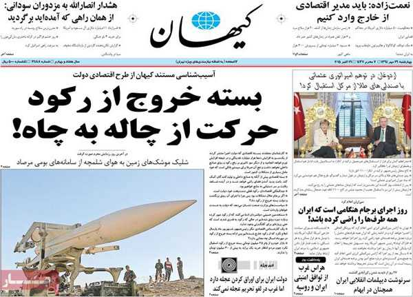 newspaper iran today 13940729 (4)