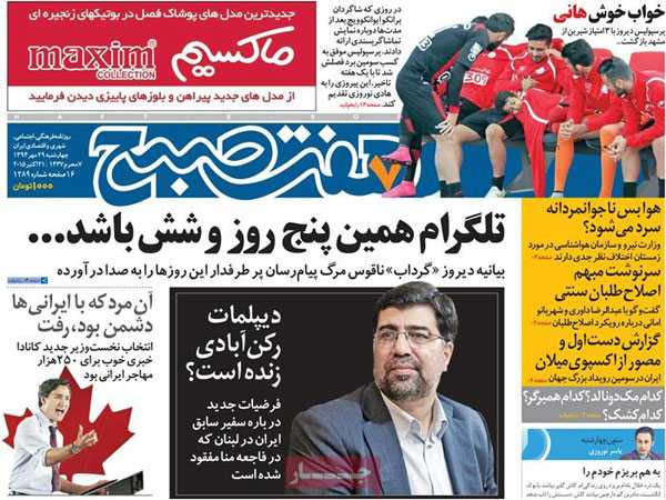 newspaper iran today 13940729 (5)