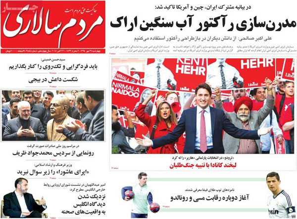 newspaper iran today 13940729 (6)