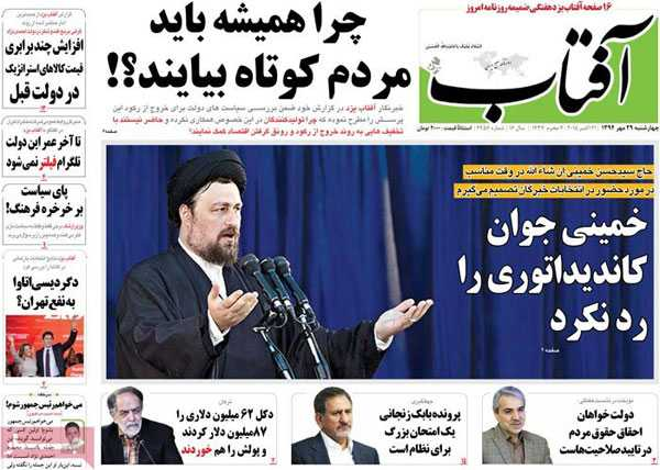 newspaper iran today 13940729 (7)